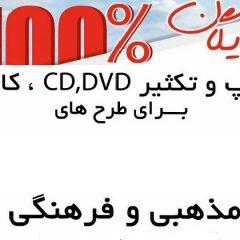 چاپ و تکثیر رایگان CD و DVD برای طرح های مذهبی و فرهنگی