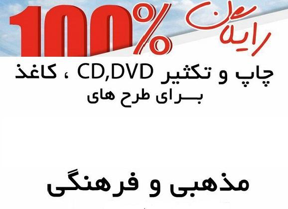 چاپ و تکثیر CD و DVD