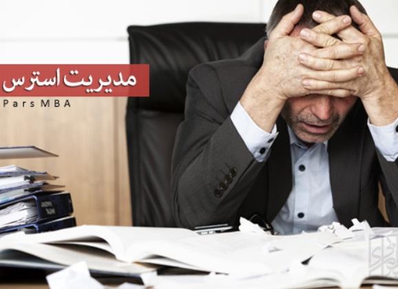 دوره آموزشی مدیریت استرس