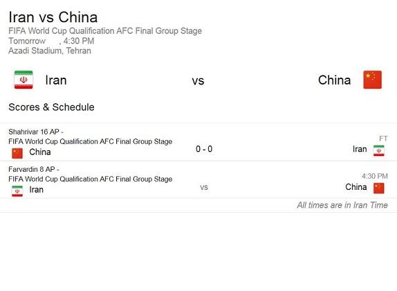 فوتبال ایران چین جام جهانی 2018 روسیه